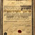 "Document of appreciation granted to Ignatz Deutsch by the ""Kollel Prushim"", Jerusalem, 1854"